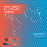 Exploring new forms of cooperation between China and Latin America and the Caribbean / 探索拉丁美洲和加 勒比地区与中国合 作的新空间